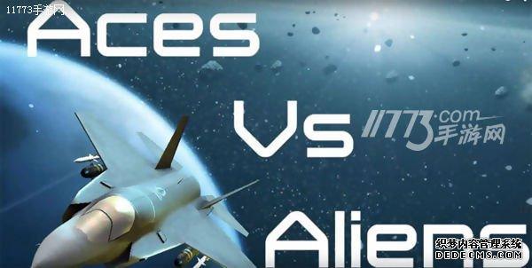 【资讯】七杀公益服 《Aces vs Aliens》登陆安卓平台
