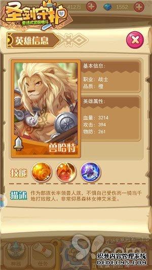 雄狮怒吼 《变态七杀传奇sf》英雄兽哈特