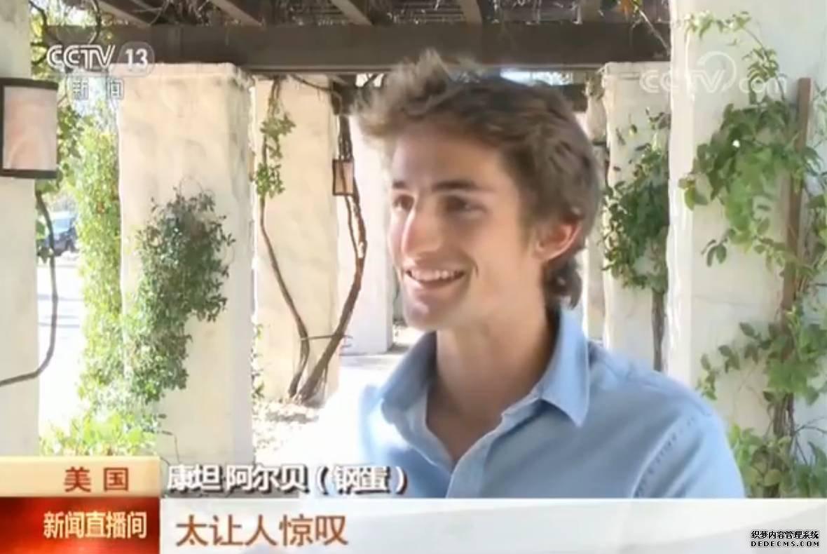 那个美国枪案后发七杀传奇网页sf视频的法国小伙 这样评价中国