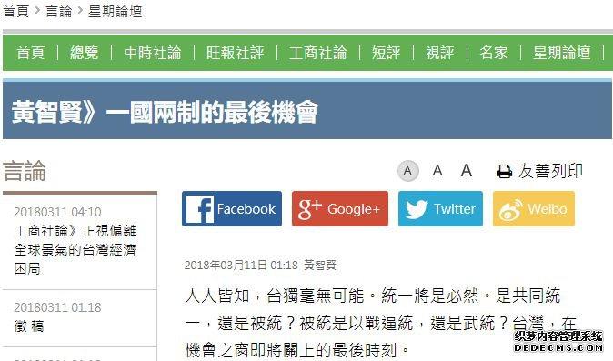 """台媒刊文:台湾若再不回归 将失去""""一国两制""""机会"""